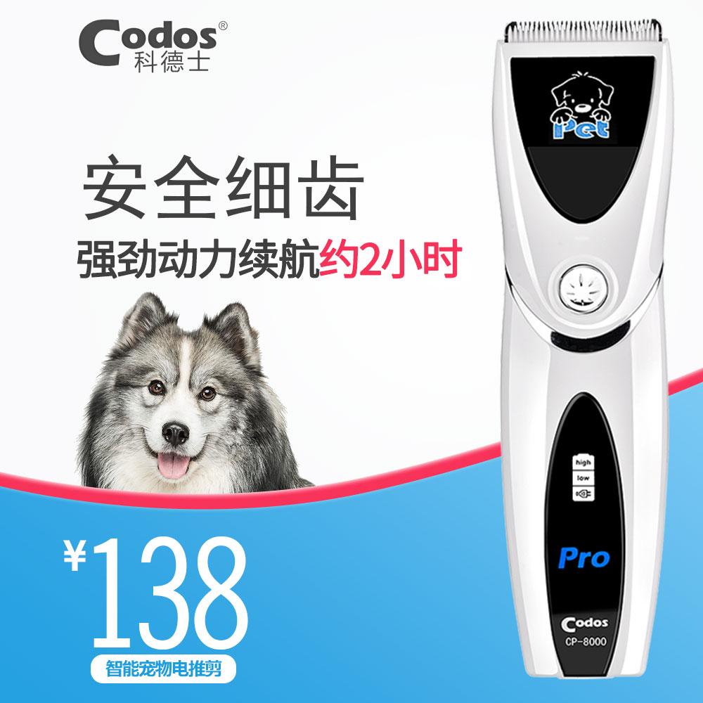 狗狗剃毛器宠物电推剪狗毛电推子工具专业剃毛神器科德士CP-8000