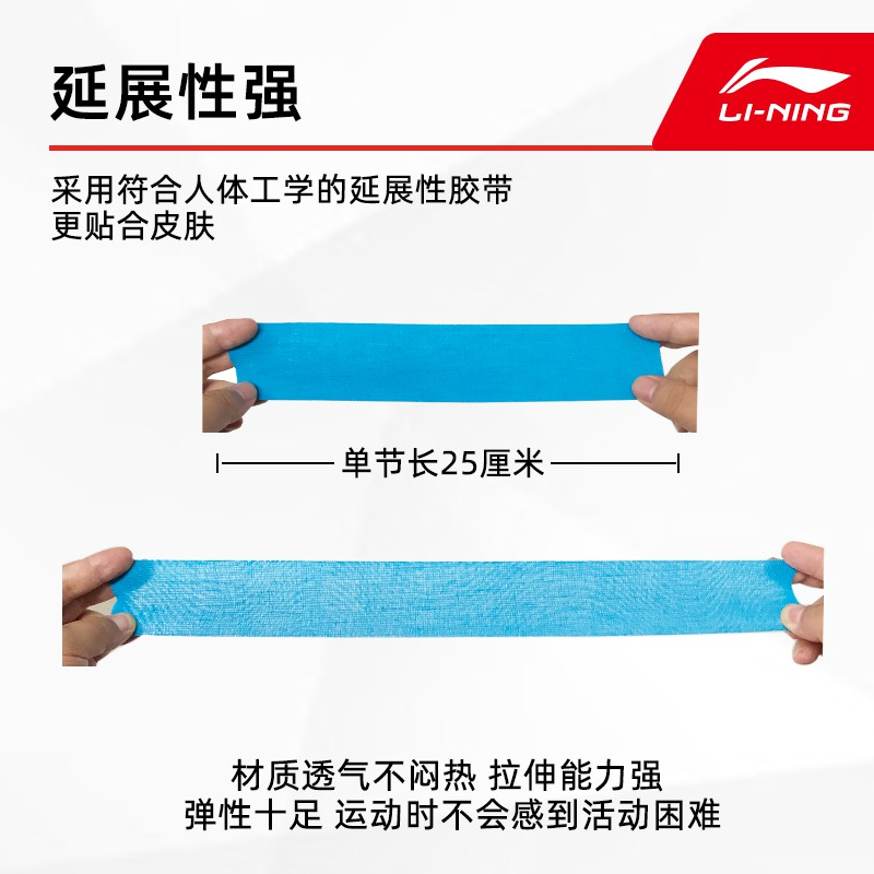 Muscle stick stretch injury professional sports intramuscular adhesive cloth waist and knee protection adhesive tape elastic bandage