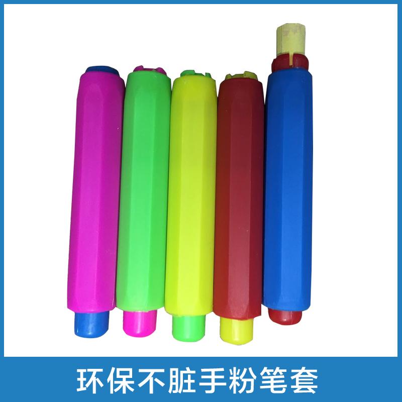 5件包邮多色粉笔套防脏手环保白色彩色圆形六角形粉笔专用