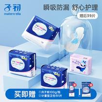 子初产妇卫生巾产褥期排恶露加长加大孕妇产后专用月子用品计量