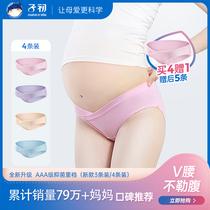 子初孕妇内裤纯棉孕中期怀孕初期孕晚期早期产后月子低腰短裤内衣
