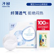 子初纤薄防溢乳垫乳贴一次姓超薄透气哺乳期防漏透气100片溢乳垫