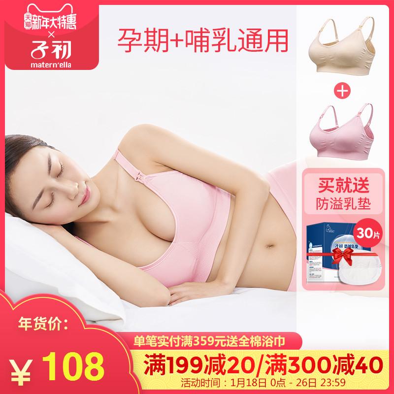 子初 孕妇哺乳内衣怀孕期胸罩聚拢文胸防下垂无钢圈喂奶文胸上托