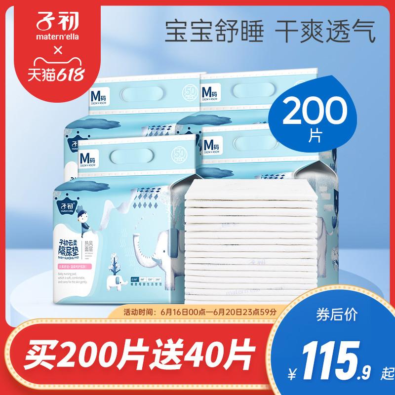 子初隔尿垫婴儿一次性尿布宝宝透气防水新生护理垫非可洗200片
