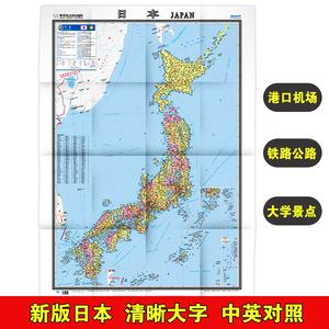【发货快】日本地图 2019年新版 日本自助游地图自由行挂图墙贴图交通旅游 1.17米x0.86港口机场交通大学世界热点国家东京景点留学