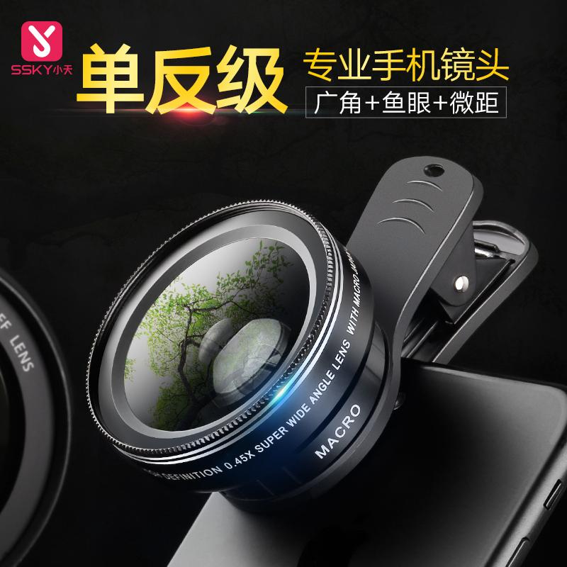 小天广角单反级手机镜头通用外置直播拍照摄像头微距鱼眼三合一镜头套装外置高清摄像头手机拍照摄影相机镜头