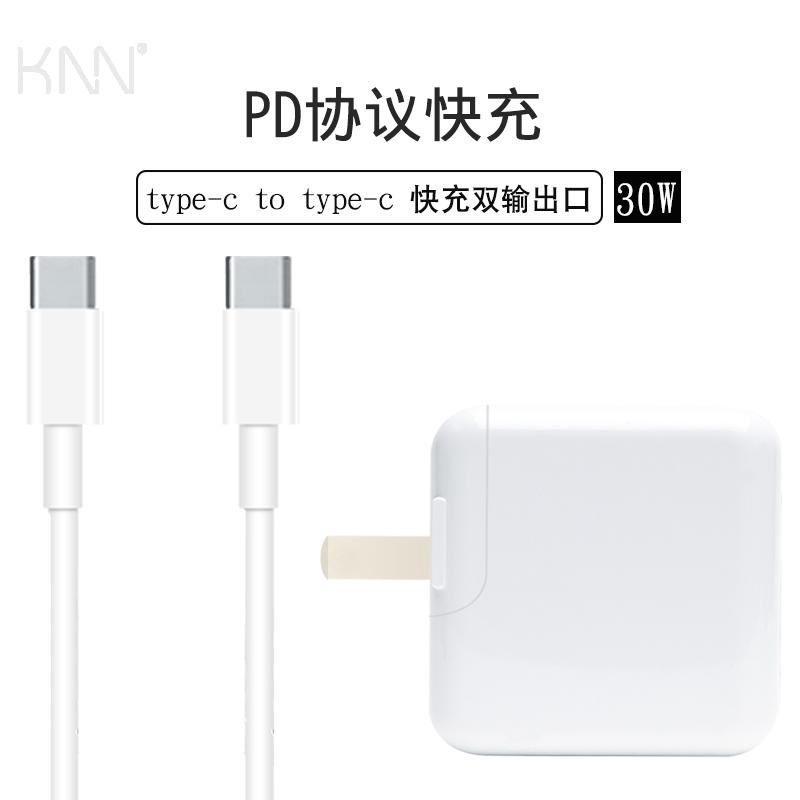 【原装正品】双Type-c数据线适用苹果PD快充电器11寸ipad pro12.9英寸小米充电插头29WMacBook pro笔记本电脑