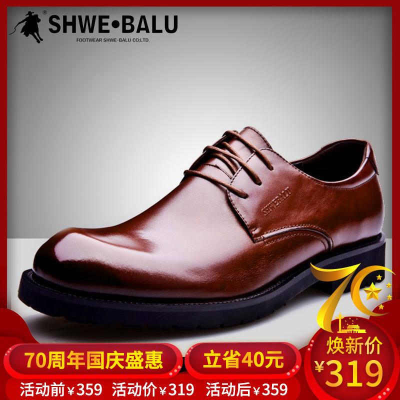 盛威保罗棕色皮鞋男士圆头厚底商务正装大头皮鞋男头层牛皮男鞋(非品牌)