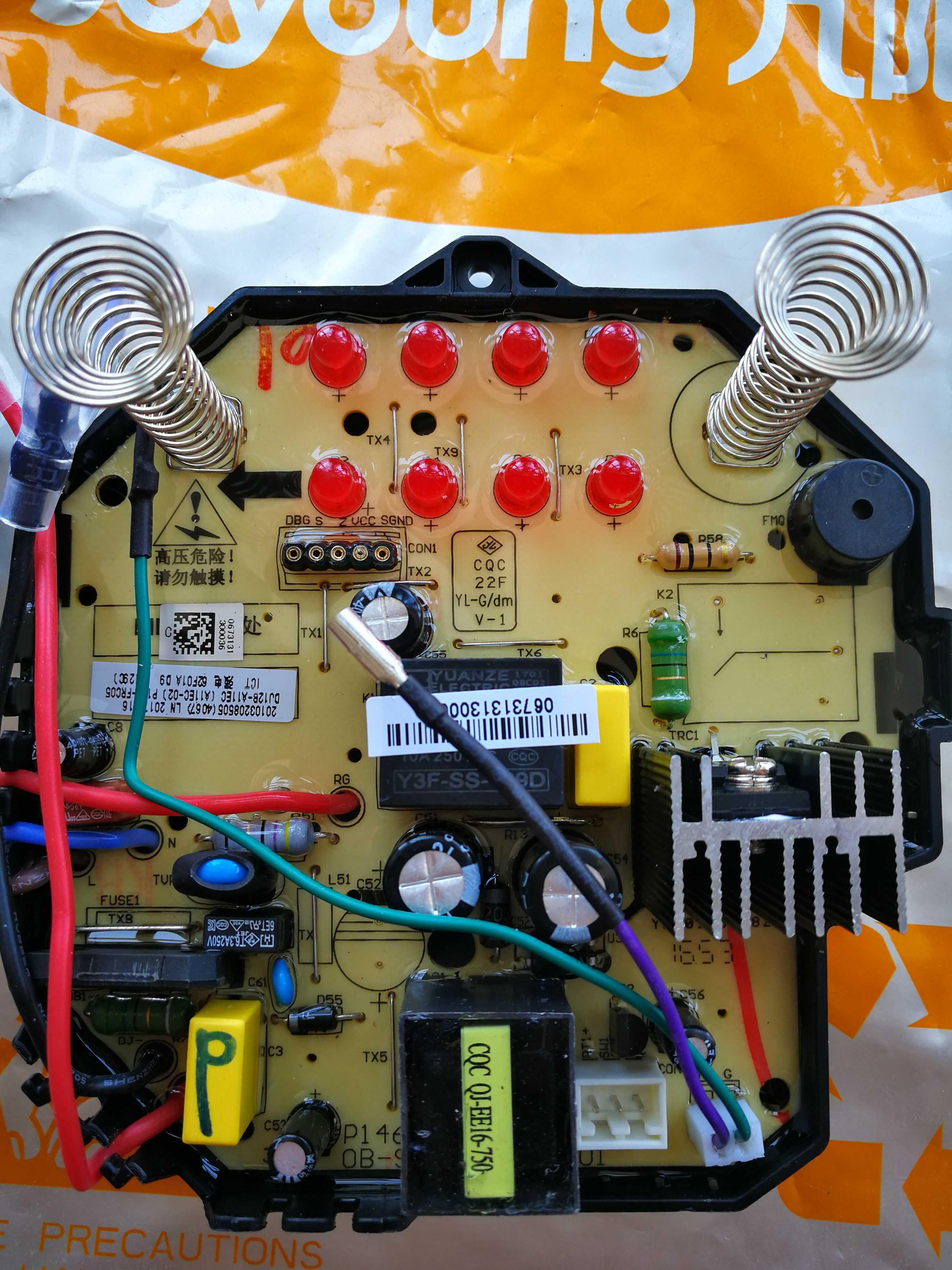九阳豆浆机配件DJ12B-A11EC/A11DEC/DJ12B-A615S电路板电源板主板