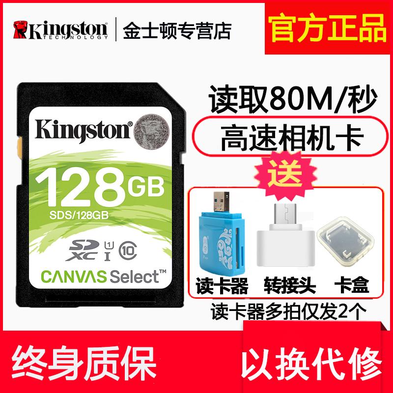 金士顿SD卡128G 大卡 佳能70D 77D 100D 200D 1500D M3 M6 M50索尼a5000 a6000 a6300单反相机内存卡