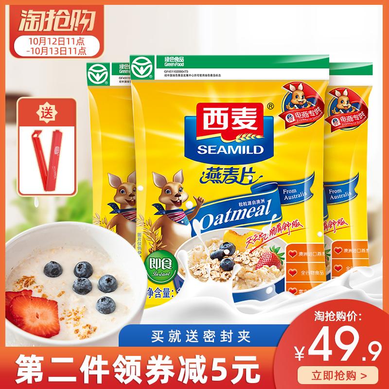西麦纯燕麦片1000gX3袋原味即速食无蔗糖冲饮健身代早餐牛奶搭档