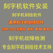 米卡刻字机软件电脑刻绘雕刻软件安装维修故障检测位远程调试WIN7