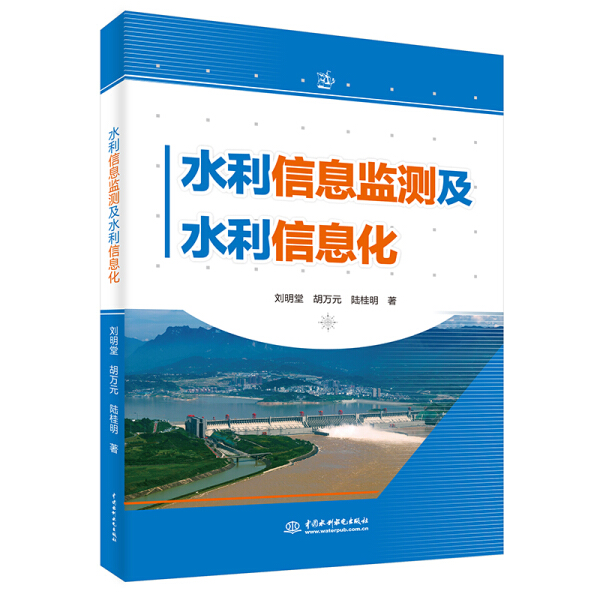 Genuine water conservancy information monitoring and water conservancy informatization water conservancy information monitoring instrument type principle water regime information monitoring method related technical personnel reference book self-study book best seller water conservancy and Hydropower Press