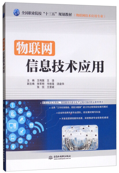 Internet of things information technology application (National Vocational College 13th five year plan textbook (Internet of things technology application specialty)) 9787517072317 China water resources and hydropower chief editor Wang weiqi, deputy chief editor Wang Hao