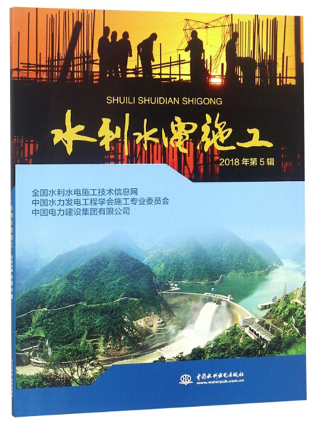 Water resources and hydropower construction volume 5, 2018 9787517073048 China water resources and hydropower national water resources and Hydropower Construction Technology Information Network China Hydropower Engineering Society Construction Professional Committee China Power