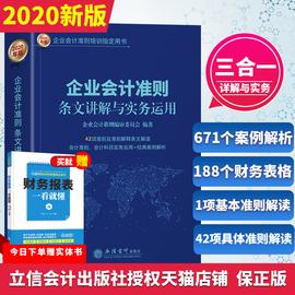 【赠书】企业会计准则2020企业会计准则条文讲解与实务运用应用指南案例解析 财政部定制上市公司执行合订本新企业会计做账的书籍图片
