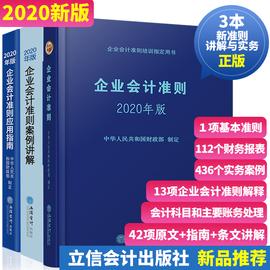 现货3本新会计准则2020年企业会计准则案例讲解+企业会计准则应用指南+企业会计准则财政部制定 公司财务出纳做账零基础培训指定书图片