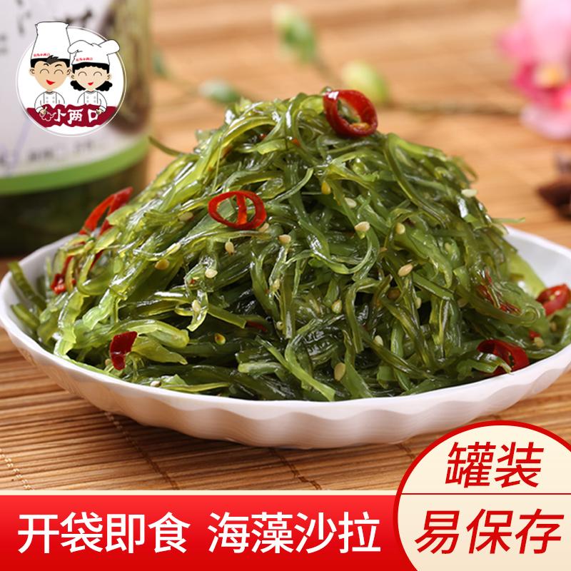 海鲜零食裙带菜海藻沙拉400g寿司海草海带丝开罐即食两件包邮