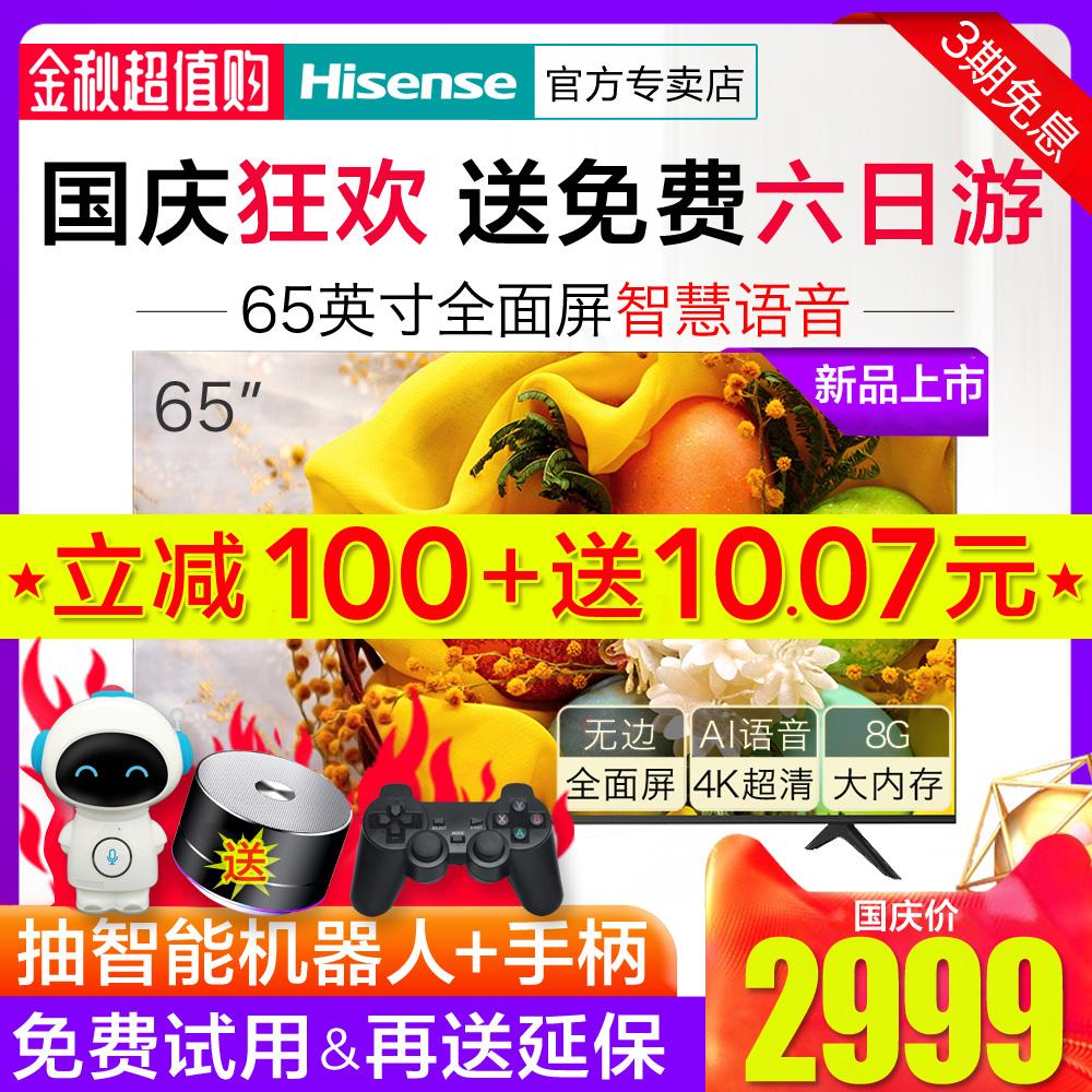 70高清智能平板液晶全面屏电视机4K英寸65M65E3D海信Hisense