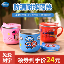 Disney children's water cup household 304 stainless steel scale milk mouth cup baby's falling proof drinking water child cup