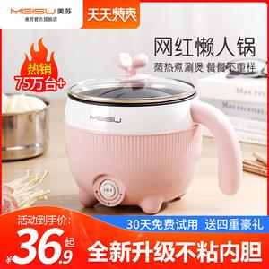 美苏宿舍学生神器多功能家用热电锅
