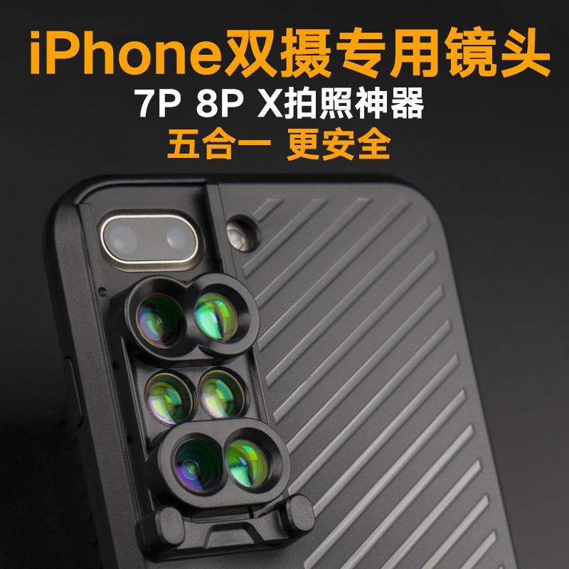 X苹果7plus手机镜头iPhone双摄像头7p微距广角增距8p手机壳8plus