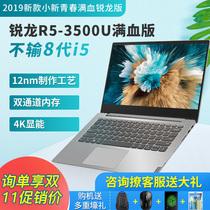 英寸迷你掌上口袋笔记本电脑平板二合一8.4OneMix3S代3壹号本