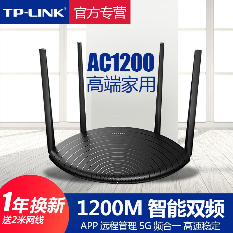 TP-LINK无线路由器1200M高速宽带WIFI发射放大器千兆5G双频