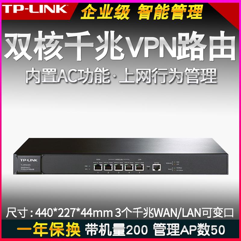 TP-LINK千兆有线路由器AP管理AC多线路叠加VLAN多局域网多WAN口企业级商用公司行为管理带机300 TL-ER3220G