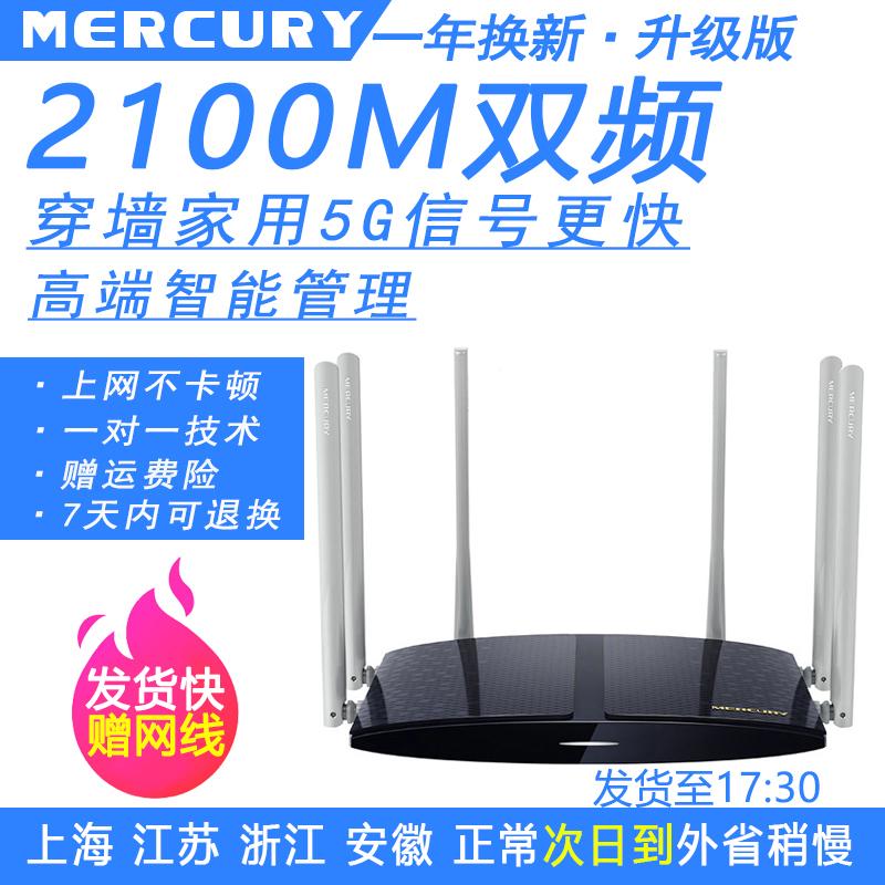 水星千兆无线路由器 穿墙王2100M大户型 大功率高速 5g家用 11AC双频wifi 电信光纤200M移动宽带100M联通 D21