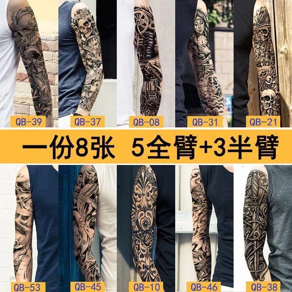不包邮5全臂+3花臂防水男女持久纹身贴