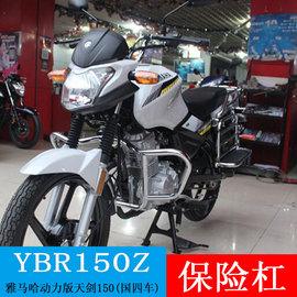 雅马哈新款天剑ybr150z保险杠前护杠动力版jym150-8摩托车竞技杠图片