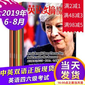领1元券购买共3本英语文摘2019年6 8月阅读书