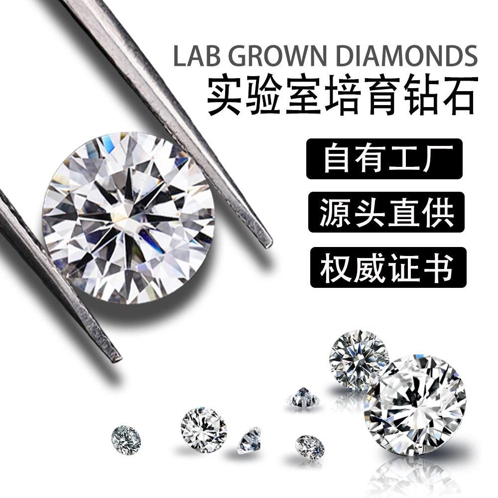 培育钻石hpht/cvd钻实验室圆形培育真钻DEF色VS净度可订制18K首饰