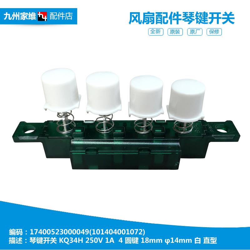 原装正品美的落地电风扇配件按键琴键开关FS40-15Z/10K/9F/8A1