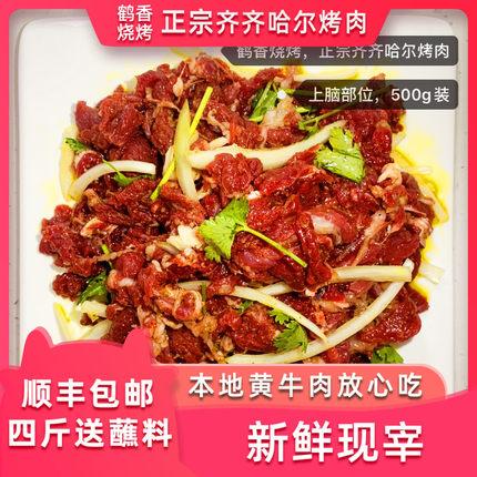 齐齐哈尔烤肉上脑眼肉新鲜生牛肉东北烧烤特产户外食材500g半成品