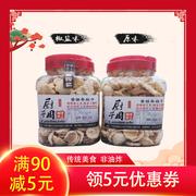 2桶厨子周宁波特产香酥年糕干椒盐味年糕胖年糕片传统休闲零食