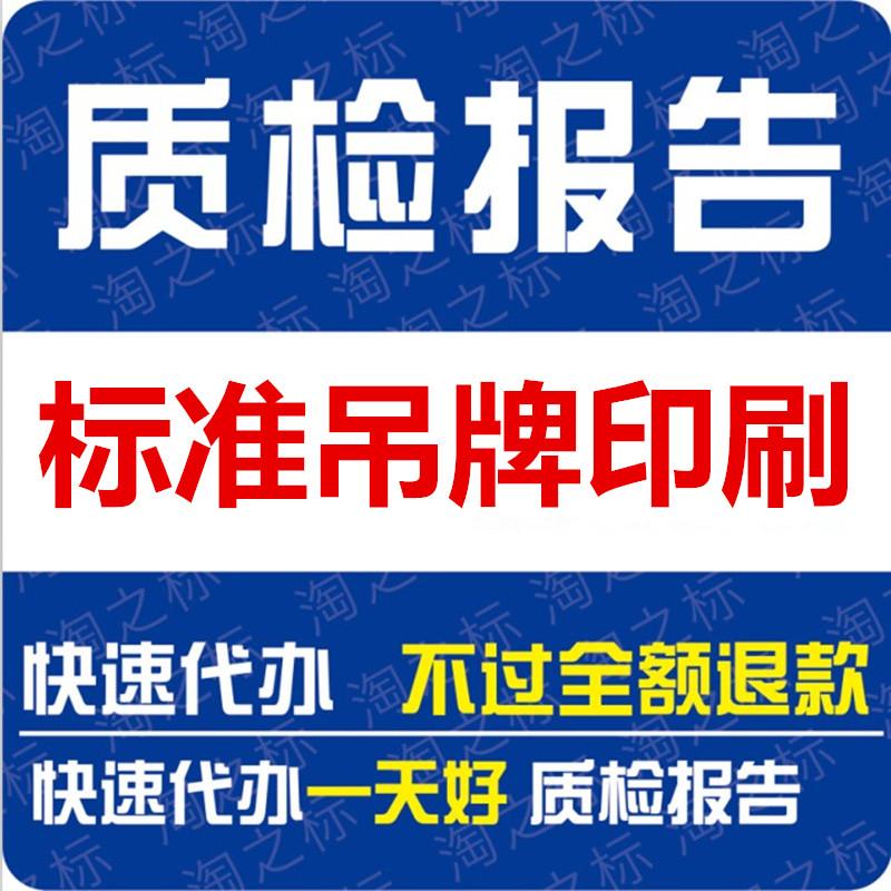 入驻续签京东商城服装箱包鞋子化妆品食品家具检测质检报告加急