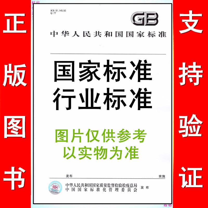 GB/T 36061-2018电子商务交易产品可追溯性通用规范
