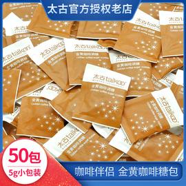 Taikoo太古黄糖包 金黄赤砂糖糖包咖啡红茶奶茶调糖伴侣5gX50小包图片
