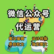 Public number promotion on behalf of the operation graphic editor tweet layout design original article copywriter write WeChat hosting