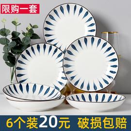 4個裝日式盤子創意陶瓷碟子深盤網紅餐具ins吃飯湯盤套裝菜盤家用圖片