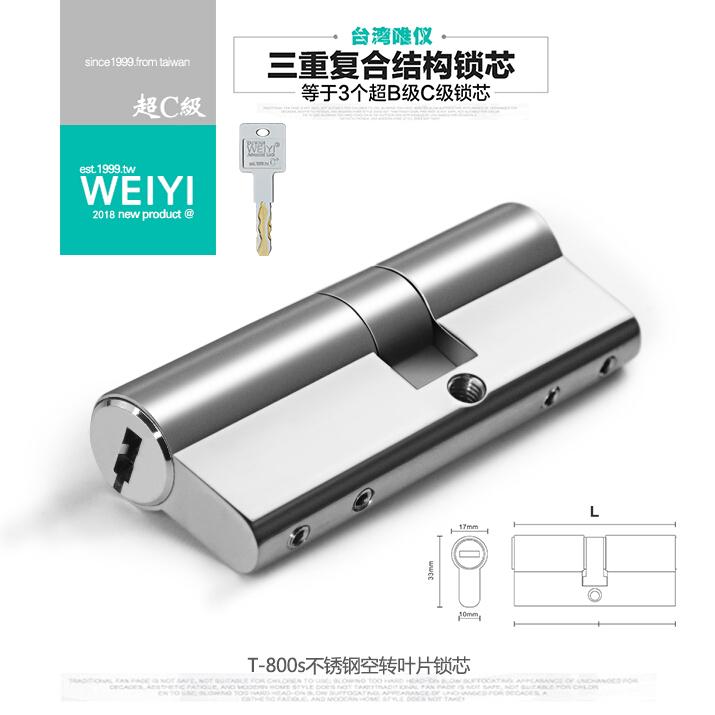 唯�xWY 新款超C级锁具锁芯 360度空转304不锈钢防盗门锁心T800-S