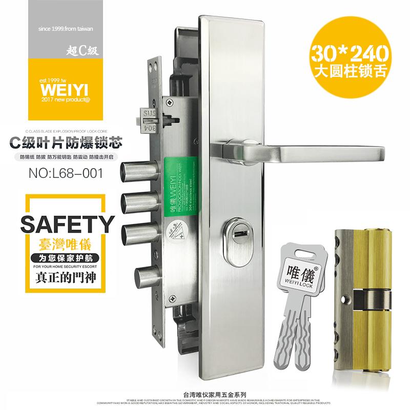 唯儀17 304不鏽鋼防盜入戶門鎖L68~001 C級大門鎖雙快自鎖