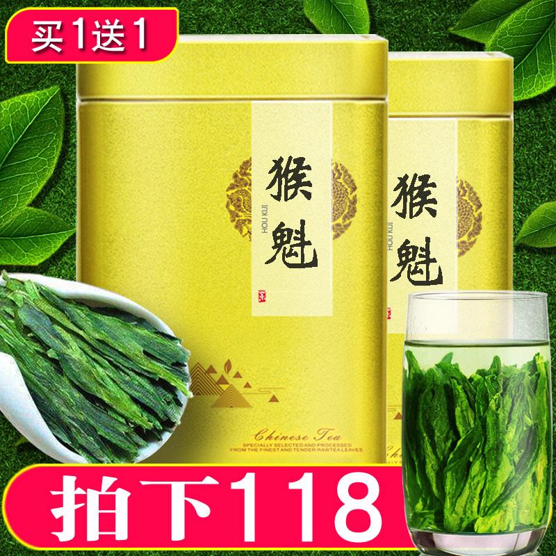 [买1送1]茶叶绿茶2019新茶太平原产猴魁茶叶礼-太平猴魁(蜜蜂天使旗舰店仅售118元)