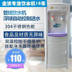 金沃原港蓝立式冷热家用热销直饮机