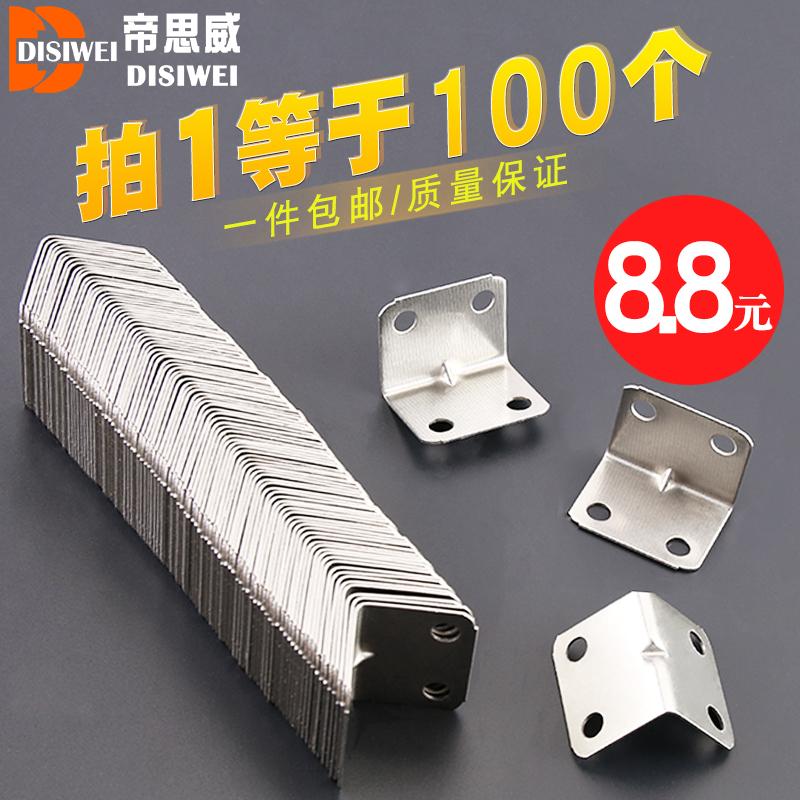 包邮角码角铁木板桌椅橱柜衣柜固定连接件90度直角马层板托L型隔
