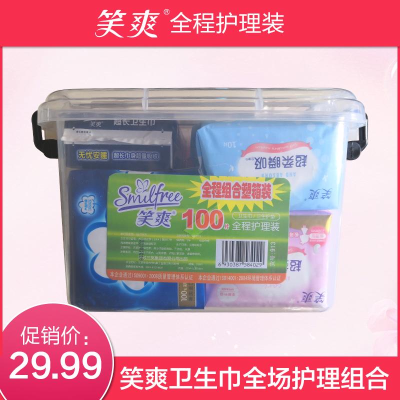 【天天特价】笑爽日夜用护垫混合棉柔学生丝薄型卫生巾100片盒装