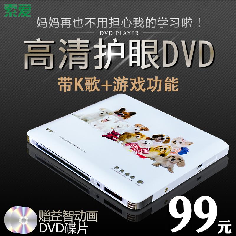 索爱 SA3018影碟机播放画质怎么样,值得买吗