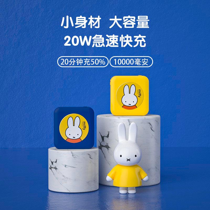 MIPOW米菲官方旗舰正品20W双向快10000毫安充充电宝小巧便携移动电源大容量适用苹果12专用华为vivo小米手机